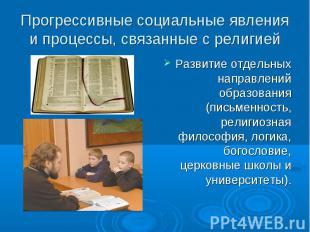 Прогрессивные социальные явления и процессы, связанные с религией Развитие отдел