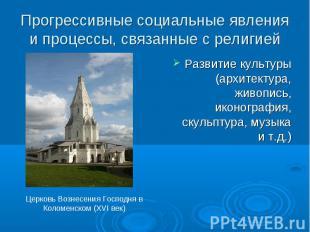 Прогрессивные социальные явления и процессы, связанные с религией Развитие культ
