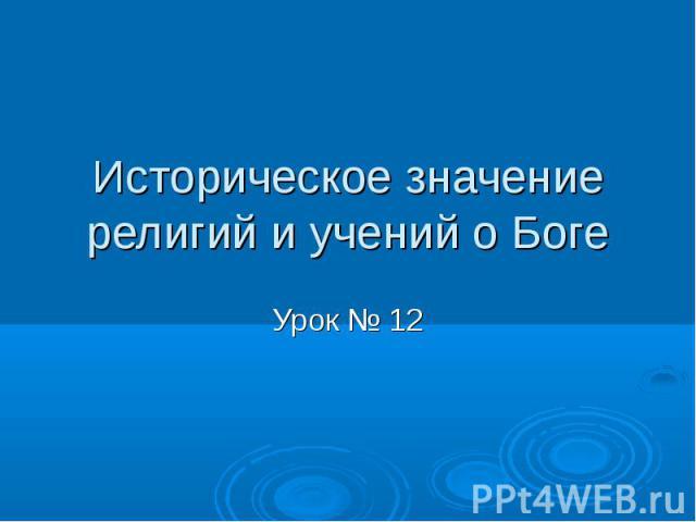 Историческое значение религий и учений о Боге Урок № 12
