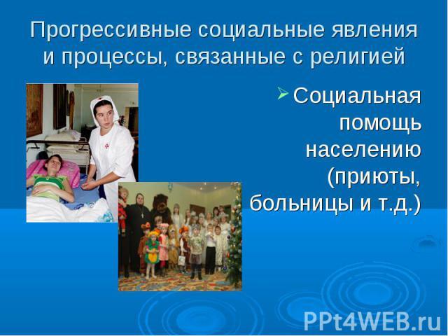 Прогрессивные социальные явления и процессы, связанные с религией Социальная помощь населению (приюты, больницы и т.д.)