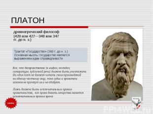 древнегреческий философ древнегреческий философ (428 или 427—348 или 347 гг. до