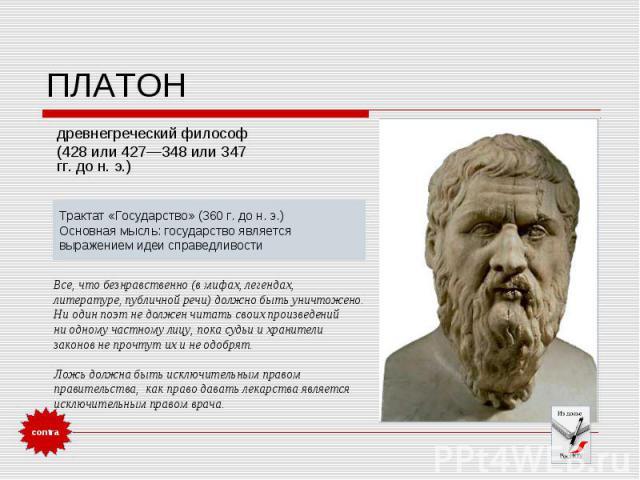 древнегреческий философ древнегреческий философ (428 или 427—348 или 347 гг. до н. э.)