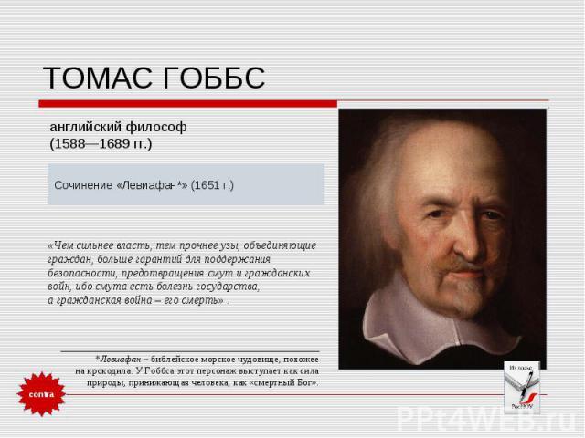 английский философ английский философ (1588—1689 гг.)