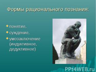 Формы рационального познания: понятие, суждение, умозаключение (индуктивное, дед