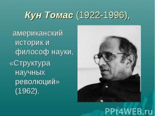 Кун Томас (1922-1996), американский историк и философ науки, «Структура научных