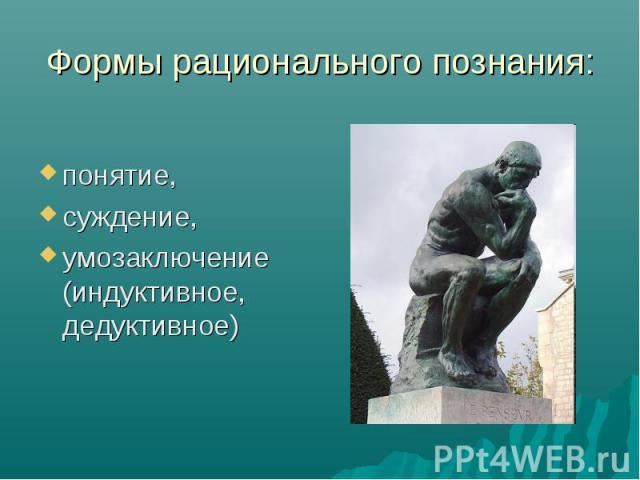 Формы рационального познания: понятие, суждение, умозаключение (индуктивное, дедуктивное)