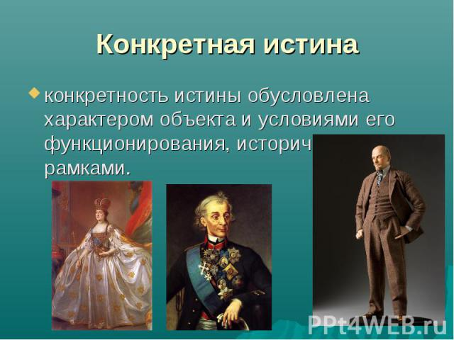 Конкретная истина конкретность истины обусловлена характером объекта и условиями его функционирования, историческими рамками.