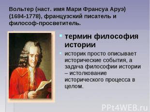 термин философия истории термин философия истории историк просто описывает истор