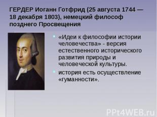 «Идеи к философии истории человечества» - версия естественного исторического раз