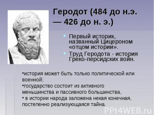 Первый историк, названный Цицероном «отцом истории». Первый историк, названный Ц