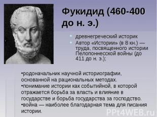 древнегреческий историк древнегреческий историк Автор «Истории» (в 8 кн.) — труд
