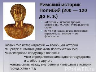 «История» - история Греции, Македонии, М. Азии, Рима и других стран; «История» -