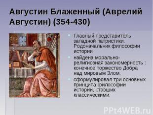 Главный представитель западной патристики. Родоначальник философии истории Главн