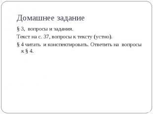 § 3, вопросы и задания. § 3, вопросы и задания. Текст на с. 37, вопросы к тексту