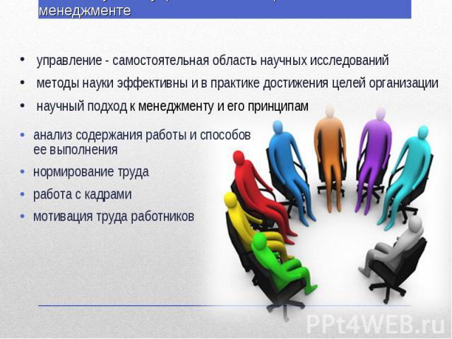 анализ содержания работы и способов ее выполнения анализ содержания работы и способов ее выполнения нормирование труда работа с кадрами мотивация труда работников