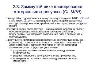 2.3. Замкнутый цикл планирования материальных ресурсов (CL MPR) В конце 70-х год