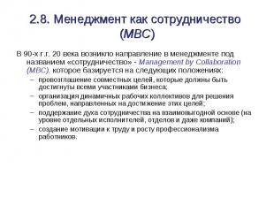 2.8. Менеджмент как сотрудничество (MBC) В 90-х г.г. 20 века возникло направлени