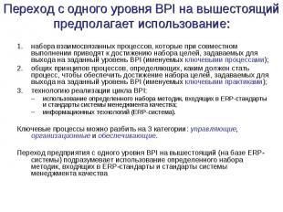 Переход с одного уровня BPI на вышестоящий предполагает использование: набора вз
