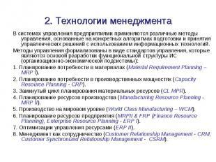 2. Технологии менеджмента В системах управления предприятиями применяются различ