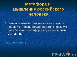 Большое количество явных и «скрытых» левшей в России предопределяет важную роль