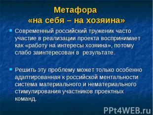Современный российский труженик часто участие в реализации проекта воспринимает