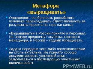 Определяет особенность российского человека перекладывать ответственность за рез