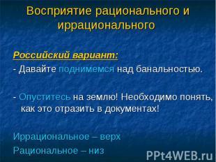 Российский вариант: - Давайте поднимемся над банальностью. - Опуститесь на землю