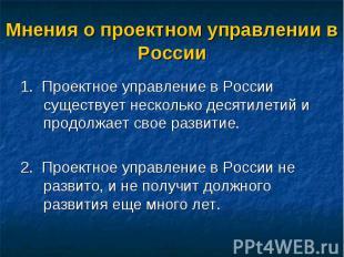 1. Проектное управление в России существует несколько десятилетий и продолжает с