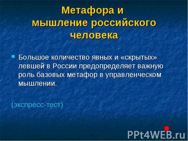 Большое количество явных и «скрытых» левшей в России предопределяет важную роль базовых метафор в управленческом мышлении. (экспресс-тест)