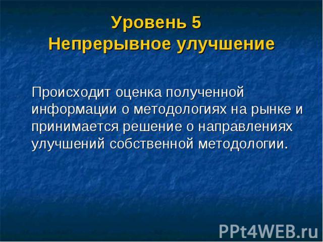 Происходит оценка полученной информации о методологиях на рынке и принимается решение о направлениях улучшений собственной методологии.