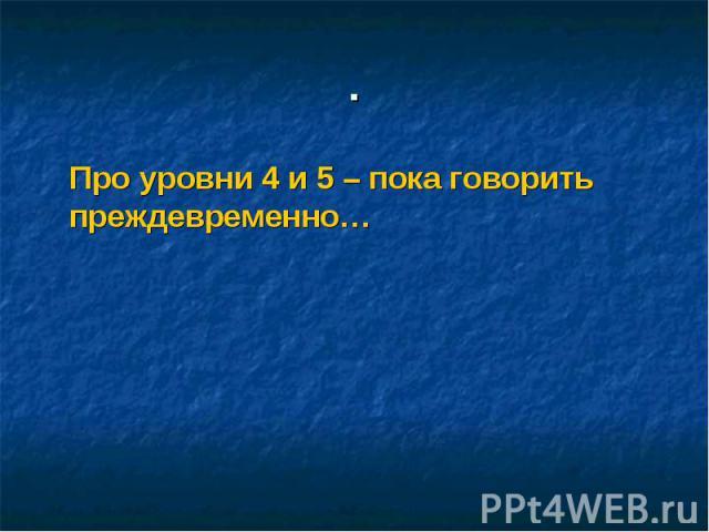 Про уровни 4 и 5 – пока говорить преждевременно… Про уровни 4 и 5 – пока говорить преждевременно…