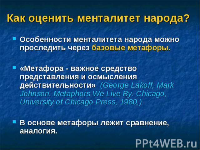 поздравления Фотографии российский менталитет и его особенности местности находится Красное