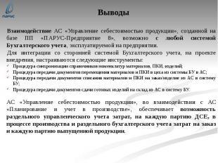 Выводы Взаимодействие АС «Управление себестоимостью продукции», созданной на баз
