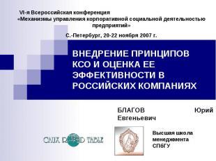 ВНЕДРЕНИЕ ПРИНЦИПОВ КСО И ОЦЕНКА ЕЕ ЭФФЕКТИВНОСТИ В РОССИЙСКИХ КОМПАНИЯХ БЛАГОВ