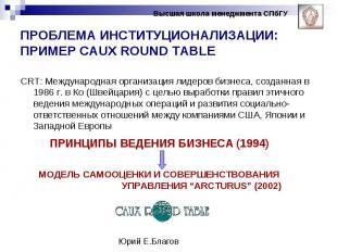 ПРОБЛЕМА ИНСТИТУЦИОНАЛИЗАЦИИ: ПРИМЕР CAUX ROUND TABLE CRT: Международная организ