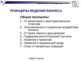 ПРИНЦИПЫ ВЕДЕНИЯ БИЗНЕСА Общие принципы: 1. От акционеров к заинтересованным сто