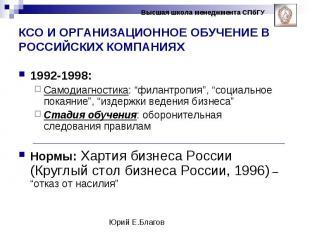 КСО И ОРГАНИЗАЦИОННОЕ ОБУЧЕНИЕ В РОССИЙСКИХ КОМПАНИЯХ 1992-1998: Самодиагностика