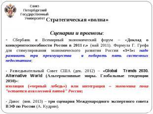 Стратегическая «волна» Стратегическая «волна» Сценарии и прогнозы: - Сбербанк и