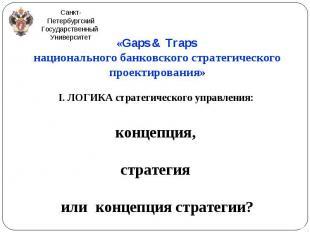 «Gaps & Traps «Gaps & Traps национального банковского стратегического пр