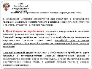 ПРИМЕР: «Энергетическая стратегия России на период до 2030 года» ПРИМЕР: «Энерге