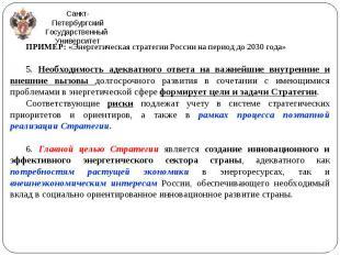 ПРИМЕР: «Энергетическая стратегии России на период до 2030 года» ПРИМЕР: «Энерге