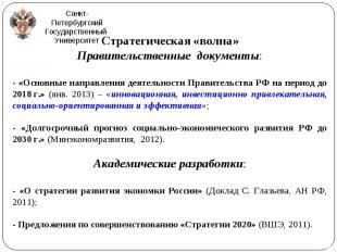 Стратегическая «волна» Стратегическая «волна» Правительственные документы: - «Ос