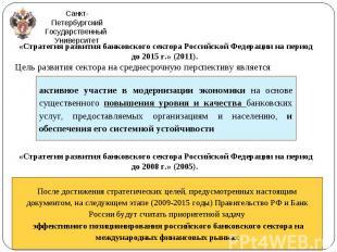 «Стратегия развития банковского сектора Российской Федерации на период до 2015 г