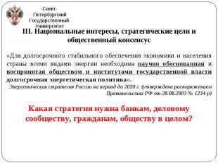 III. Национальные интересы, стратегические цели и общественный консенсус III. На
