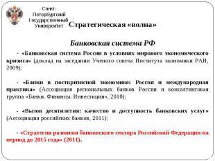 Стратегическая «волна» Стратегическая «волна» Банковская система РФ - «Банковска