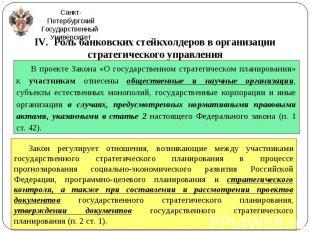 IV. Роль банковских стейкхолдеров в организации стратегического управления IV. Р