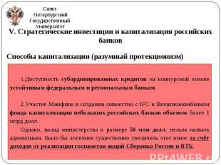 V. Стратегические инвестиции и капитализация российских банков V. Стратегические