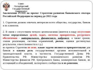 Заключение РСПП на проект Стратегии развития банковского сектора Российской Феде