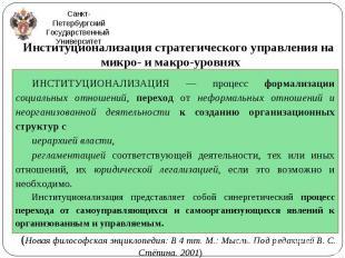 Институционализация стратегического управления на микро- и макро-уровнях Институ