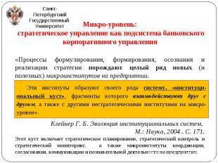 Микро-уровень: Микро-уровень: стратегическое управление как подсистема банковско